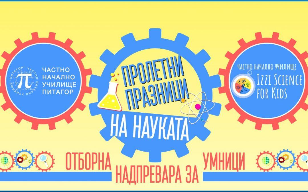 """ЧНУ """"Питагор"""" и ЧНУ """"Наука за деца"""" предизвикват ученици от 3 и 4 клас с отборно научно състезание"""