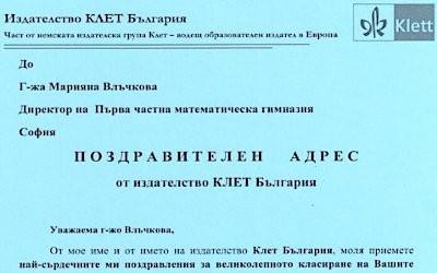 Поздравителен адрес от издателство КЛЕТ България