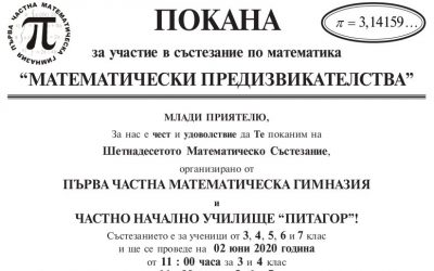 """""""Математически предизвикателства"""" 2 юни 2020 г."""