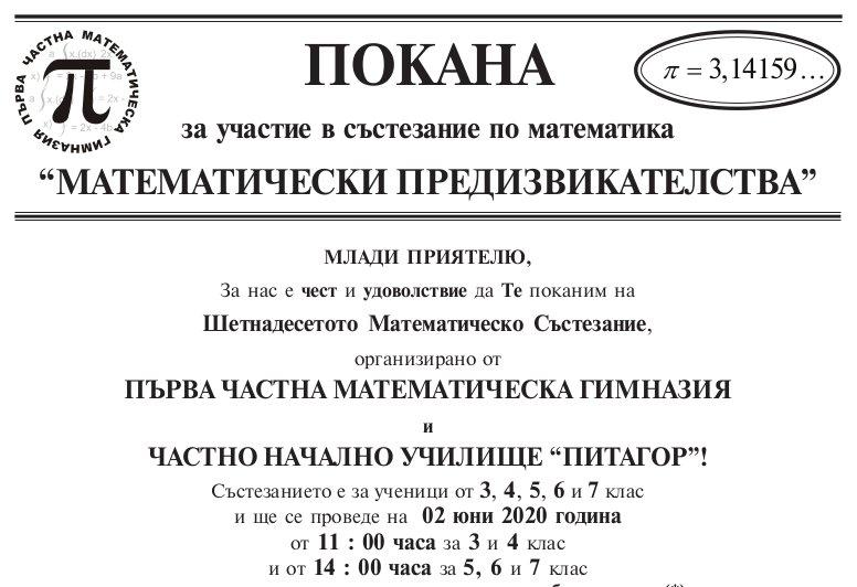 Покана за участие в Математически предизвикателства 2 юни 2020 г.