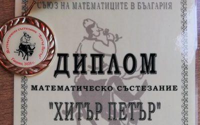 """Ученици от ПЧМГ с награди от математическо състезание """"Хитър Петър"""""""