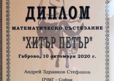 Награди от Хитър Петър 2020.