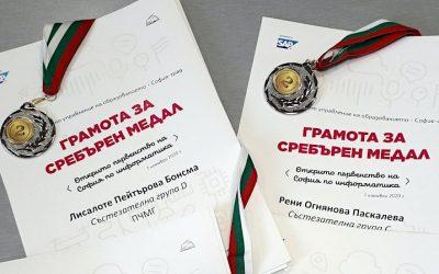 Завоювани медали и награди по информатика на учениците от ПЧМГ