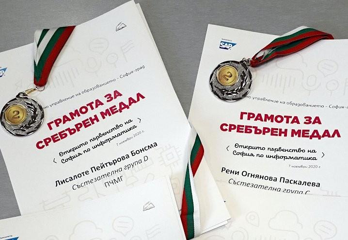 Завоювани медали и награди по информатика на учениците от ПЧМГ.