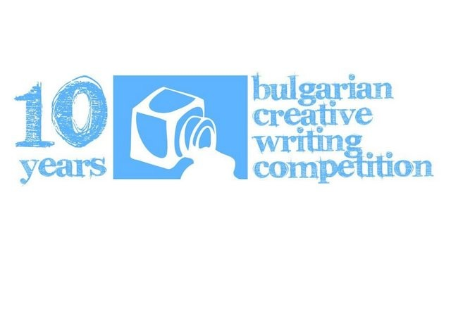 Bulgarian Creative Writing Competition 10 Years