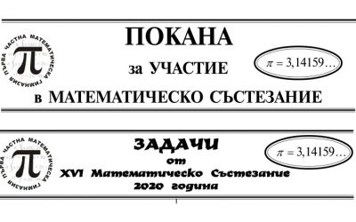 """""""Математически предизвикателства"""" 30 май 2021 г."""